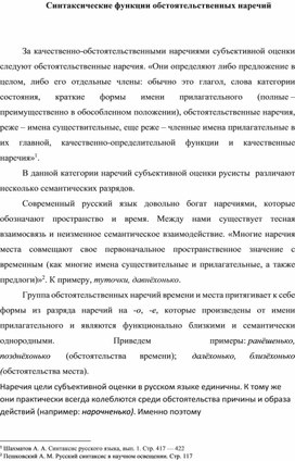 Синтаксические функции обстоятельственных наречий