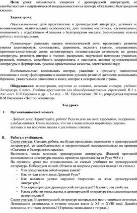 """""""Сказание о белгородском киселе"""" (план-конспект урока)"""