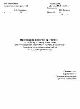 Приложение к рабочей программе математики (геометрия 8 класс)