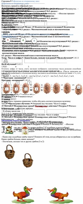 "Урок по математике на тему ""Число и цифра 5 .Знаки больше, меньше или равно"" (1 класс, математика)"