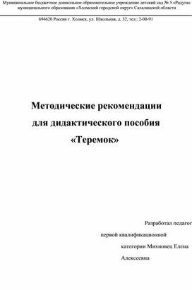 """Методические рекомендации для дидактического пособия """"Теремок"""""""