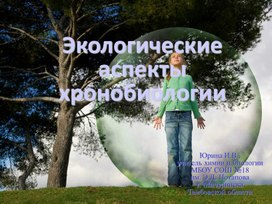 """Презентация к уроку экологии """"Экологические аспекты хронобиологии"""""""
