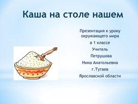 """Пезентация """"Полезная каша"""""""