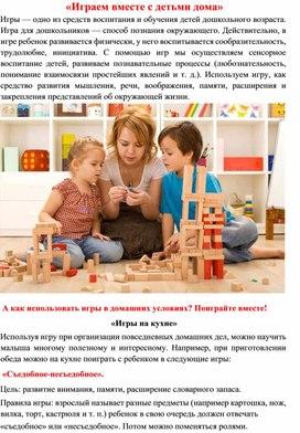 Играем с детьми дома в период самоизоляции