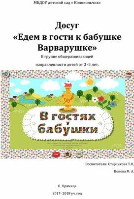 Досуг «Едем в гости к бабушке Варварушке» В группе общеразвивающей  направленности детей от 3 -4 лет.
