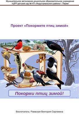 """Проект с дошкольниками и родителями  """"Покормите птиц зимой"""""""