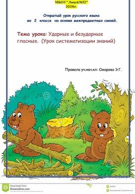 Открытый урок русского языка  во  2  классе  на основе межпредметных связей.   Тема урока: Ударные и безударные гласные.