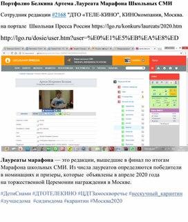 Портфолио Белкина Артема Лауреата Марафона Школьных СМИ