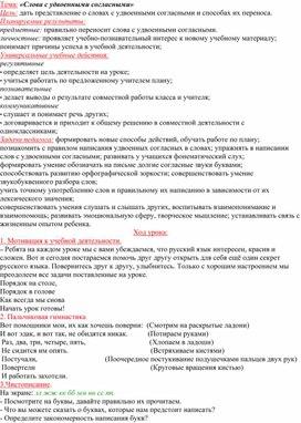 """Конспект урока по русскому языку """"Удвоенные согласные"""""""