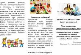 Речевые игры дома. Буклет для родителей - Игры на развитие грамматического строя речи