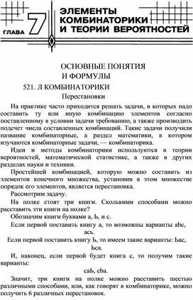Алгебра_9 класс_Макарычев_Комбинаторика
