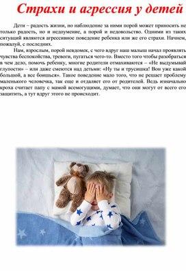 """""""Страхи и агрессия у детей дошкольного возраста"""""""