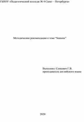 """Методические рекомендации к теме """"Времена Года"""""""