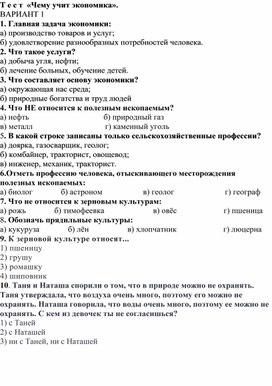 """Тест """"Чему учит экономика"""" 3 класс"""