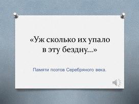 Литературный дворик.Поэзия М.И.Цветаевой.