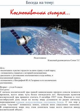 """Беседа """"Космонавтика сегодня"""""""