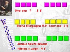 """Литературная игра """"Мир Л.Н. Толстого"""""""