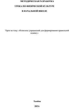 """""""Комплекс упражнений для формирования правильной осанки"""""""