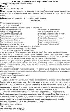 """Классный час """" Болховская крепость"""""""