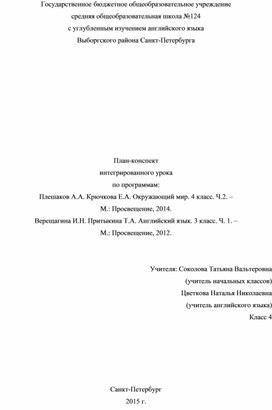 Интегрированный урок (окр мир, технология,ИЗО и англ яз)«Сравнительная характеристика славянской семьи IX – X в. и современной русской и британской семьи».