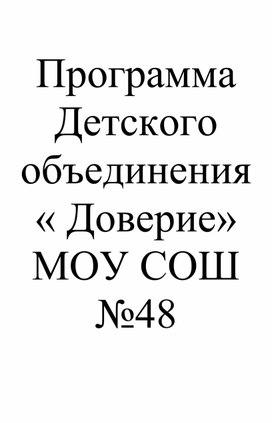"""Программа детского объединения """"Доверие""""."""