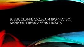 В. Высоцкий. Судьба и творчество. Мотивы и темы лирики поэта