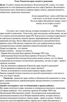 """Диспут """"Равенство прав людей от  рождения"""""""