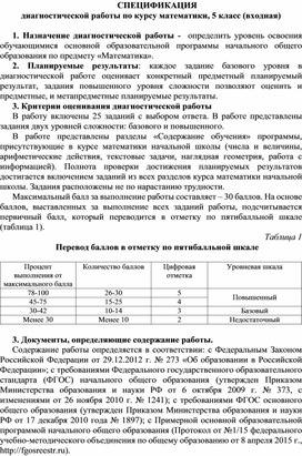 Спецификация к входной контрольной работе по математике 5 класс.