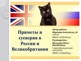 """Исследовательская работа по английскому языку """"Суеверия и приметы России и Великобритании"""" 7 класс"""