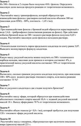 """Ситуационные задачи по теме: """"Кислородсодержащие соединения"""""""