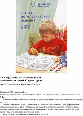 Т.Ю. Бардышева, Е.Н. Моносова Тетрадь логопедических заданий Старшая группа