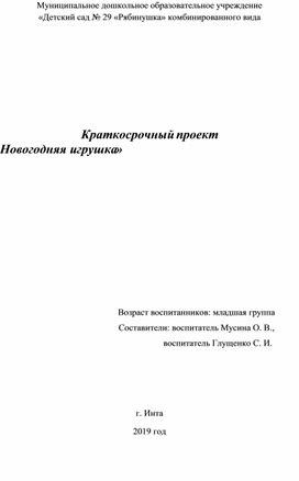 """Методическая разработка: проект в младшей группе """"Новогодняя игрушка"""""""