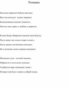"""Конкурсная работа по литературе по теме: """"День семьи и его символ - ромашка"""""""