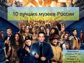 """Презентация """" 10 лучших музеев России"""""""