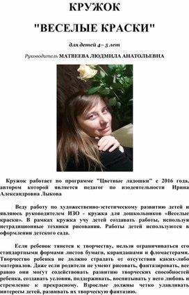 Kruzhok_-_Veselye_kraski_-_srednyaya_gruppa