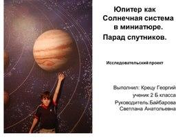 """Презентация """"Юпитер"""""""