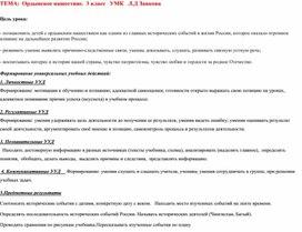 """Урок окружающего мира """" Ордынское нашествие"""" 3 класс"""