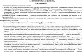 Рабочая программа по русскому языку (3 ч. в неделю) УМК Л.М. Рыбченкова