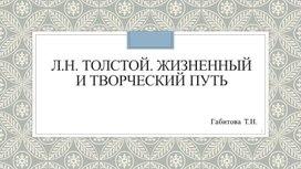 """Презентация на тему: """"Л.Н. Толстой. Жизненный и творческий путь"""""""