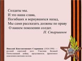 """Разработка урока по литературе 6 класс. В.Я Коровина. Д.С.Самойлов.""""Сороковые, роковые..."""""""