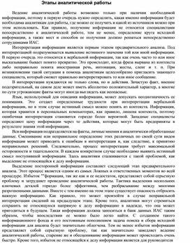 Этапы аналитической работы.docx
