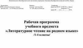 Рабочая программа по литературному чтнению на родном языке 1-4 классы