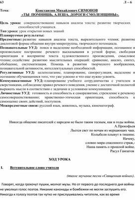 Разработка урока по литературе 6 класс по теме К.М.Симонов. Ты помнишь, Алёша, дороги Смоленщины.В.Я.Коровина
