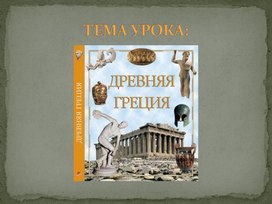 Презентация к уроку Цивилизации Античности