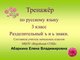 Тренажёр   «Разделительный ъ и ь знаки»  (3 класс )