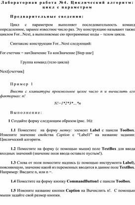 Лабораторная работа №4. Циклический алгоритм цикл с параметром