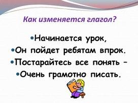 """Презентация к уроку русского языка """"Как изменяется глагол?"""""""