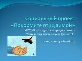 """Социальный проект """"Покормите птиц зимой"""""""