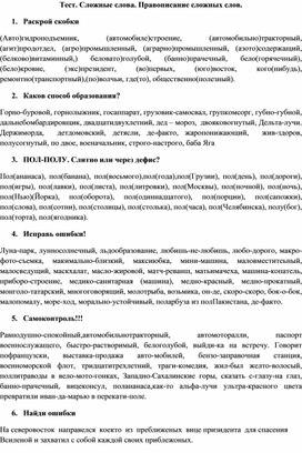 Тест 11 класс Сложные слова. Правописание сложных слов