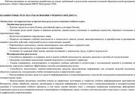 """Рабочая программа по математике 2 класс """"Школа России"""""""